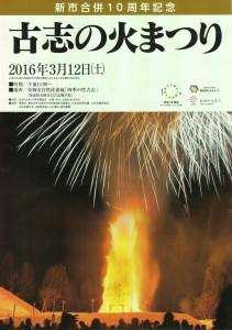 火まつり01